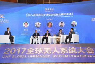 2017全球无人系统大会暨中国(珠海)国际无人系统博览会完美收官!