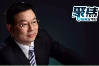 【聚焦】2018杭州安博会 旨在面向全球、服务企业