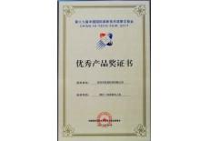 第十七届高交会优秀产品奖