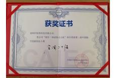 第二届中国航空创新创业大赛全国二十强