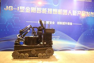 【新品首发】国内外首创JG—Ⅰ型金刚智能排爆机器人