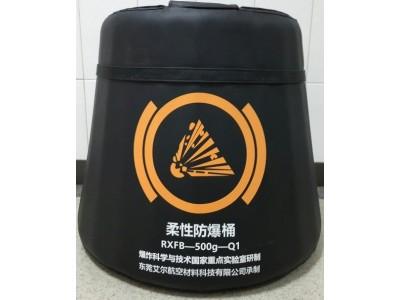 防爆装备/柔性防爆装备/防爆罐/防爆桶