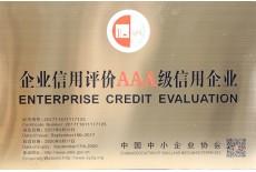 企业信用评价AAA级信用企业
