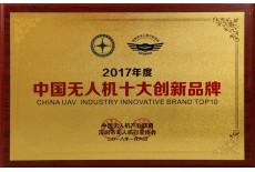 中国无人机十大创新品牌