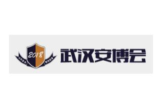 第十八届武汉安博会4月13日盛大开幕邀众参观! 一场全国安防企业欢聚的盛会,错过就是一年