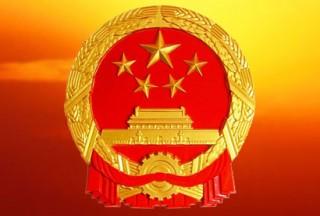 【部局会议】中共中央印发《深化党和国家机构改革方案》 全文
