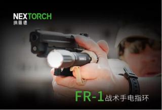 【新品上市】FR-1战术手电指环,让手电操控更得心应手