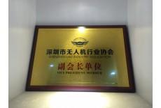 深圳市无人机行业协会副会长单位