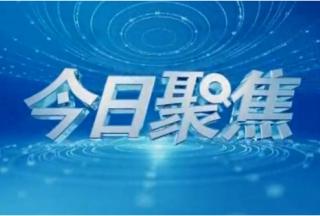 2018吉林(长春)社会公共安全产品博览会明年4月8-10日在长春国际会展中心举行