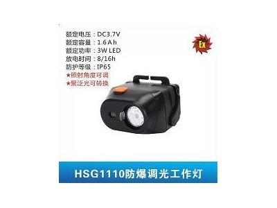 HSG1110防爆调光工作灯