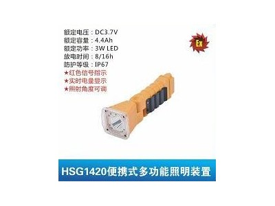 华士光HSG1420便携式多功能照明装置