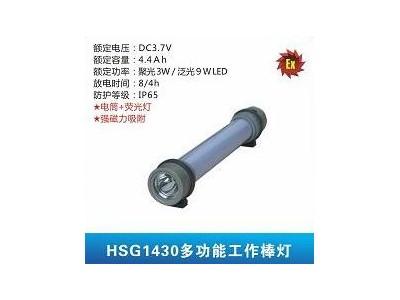 华士光HSG1430多功能工作棒灯