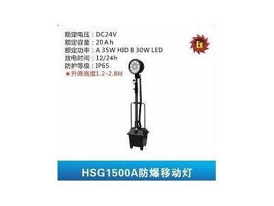 华士光HSG1500A防爆移动灯