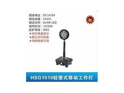 华士光HSG1510轻便式防爆工作灯