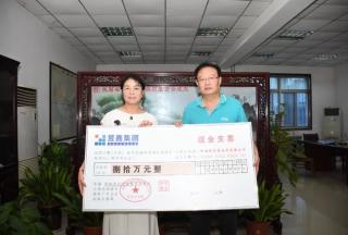 昱鑫集团为公安民警英烈基金捐款 呼吁社会力量关爱民警
