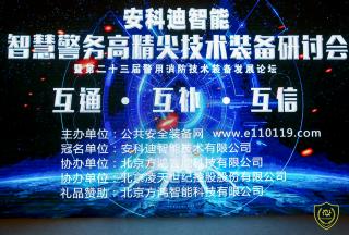 智慧警务高精尖技术装备研讨会参会企业展
