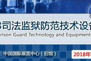 2018司法监狱防范技术设备展览会在京开幕