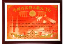 中国首次载人航天飞行