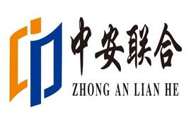 中安联合(北京)警用器材有限公司