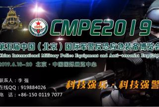 2019第五届中国(北京)国际军警反恐应急装备博览会 | 邀请函