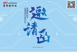慧明捷——中国国际社会公共安全产品博览会邀请函