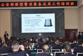 柔性防爆-柔卫甲丨公安部新型警用装备培训班