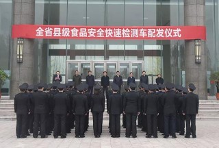 河南省食品药品监督管理局举行全省县级食品安全快速检测车配发仪式