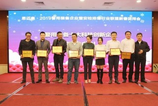 恭贺警翼在中国警用装备科技创新大奖活动评选中崭露头角,荣获大奖!