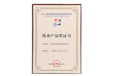 2018高交会优秀产品奖