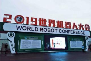 2019世界机器人大会,我们来了!