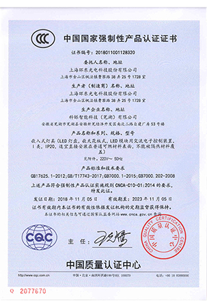 ccc国家强制性产品认证证书