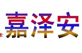 Shanghai Jiaze Safety Equipment Co.,Ltd