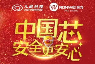 【敲黑板】九联科技荣为品牌免费赠送深圳安博会门票啦!