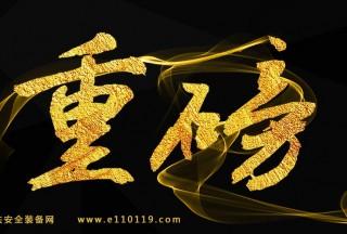 【重磅】投资26.8亿元 中国安全产业大会永久会址明年启用!