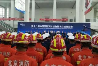 腾龙万安 | 不为自己设限,才有无限可能!九州尚阳亮相消防展!