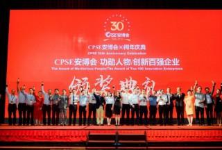 致敬安博会三十周年,深圳警翼精彩亮相现场!