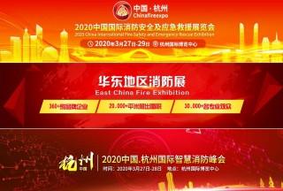 众多行业协会联盟助力CHINA FIRE EXPO 2020杭州消防展  倾力打造华东地区消防行业盛会