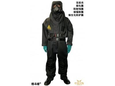 NBC核辐射服/NBC核化服/NBC无铅衣/NBC核辐射服/防射线服