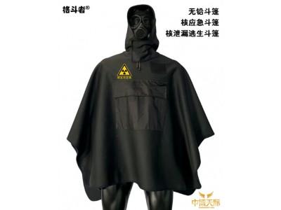 NBC非铅型核辐射应急斗篷