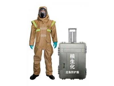 核生化沾染防护服及核辐射套装