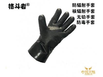 NBC核辐射防护手套(无铅型)