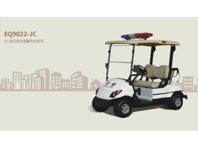 EQ9022-JC 2人无级变速警务巡逻车
