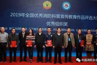 中国消防协会六届七次理事会暨2019年科学技术年会在北京圆满召开
