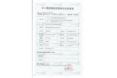 出入境检查检疫报检企业备案表