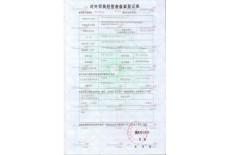 对外贸易经营者登记备案表