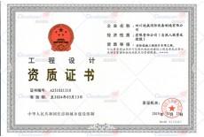 消防施工工程设计专项(乙级)