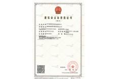 电子与智能化工程专业承保(贰级)  消防设施工程专业承包(壹级)
