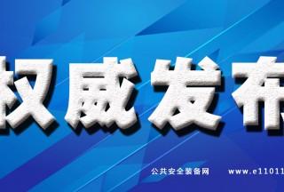 业界首份|《中国安全和应急产业地图白皮书》全面解析我国产业分布区域特征(可下载)