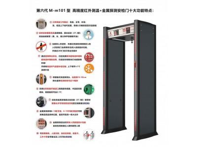 广东安盾 第六代 高精度远程红外测温+金属探测安检门