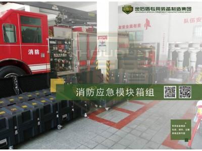 金后盾滚塑箱、空投箱组、应急救援箱组、消防救援模块箱组、仪器箱、储运箱